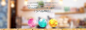 label_pro_logo.png